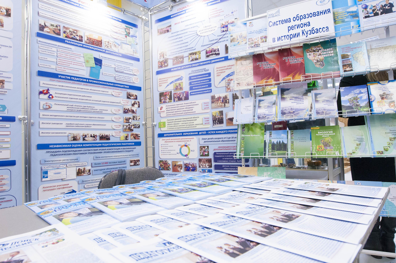 II Сибирский научно-образовательный форум пройдет в Новокузнецке с 12 по 14 февраля