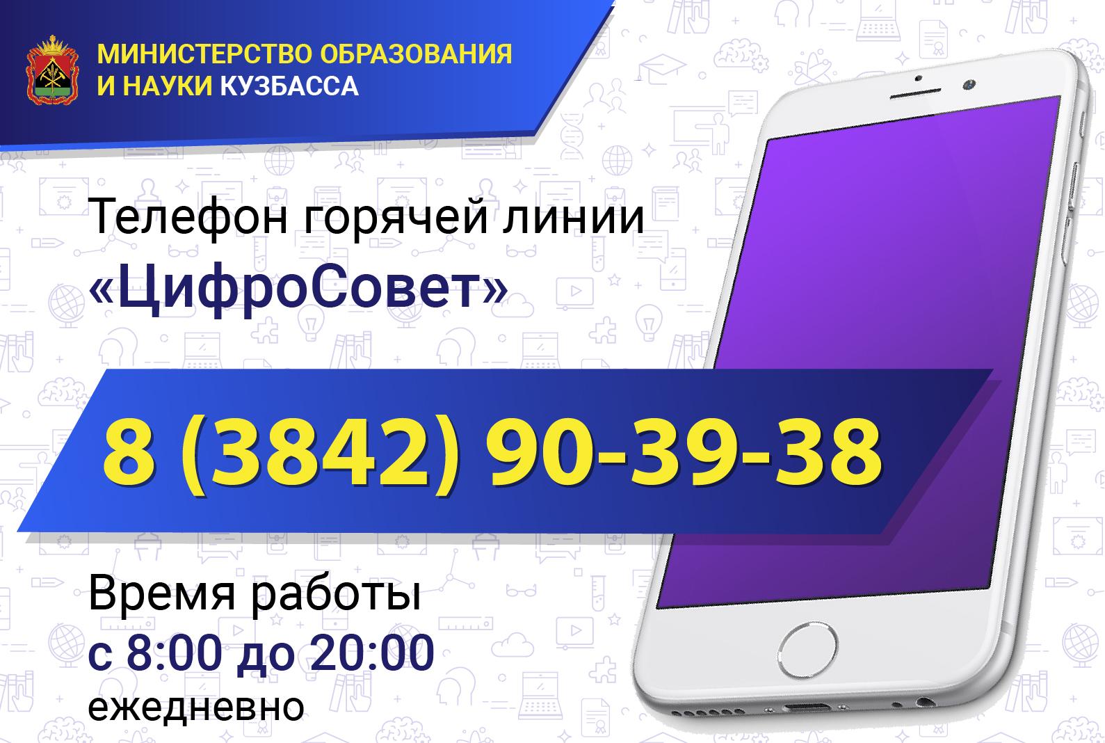 В Кузбассе заработала единая горячая линия «ЦифроСовет» по вопросам организации дистанционного обучения