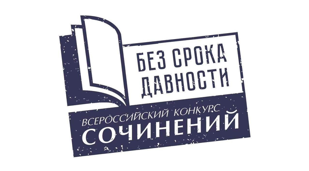 Объявлены победители регионального этапа Всероссийского конкурса сочинений «Без срока давности»