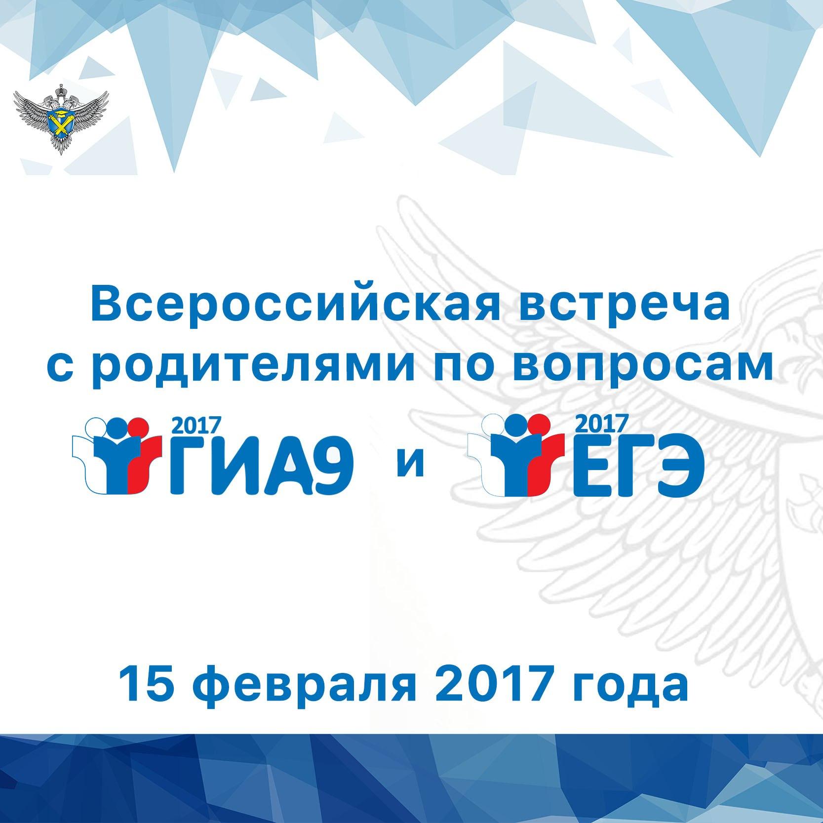 Картинки по запросу картинка всероссийская встреча с родителями 15 февраля 2017 года