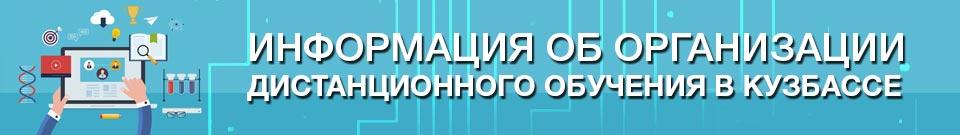 http://xn--42-6kcadhwnl3cfdx.xn--p1ai/static/img/banners/org-dist-kuzbass.jpg