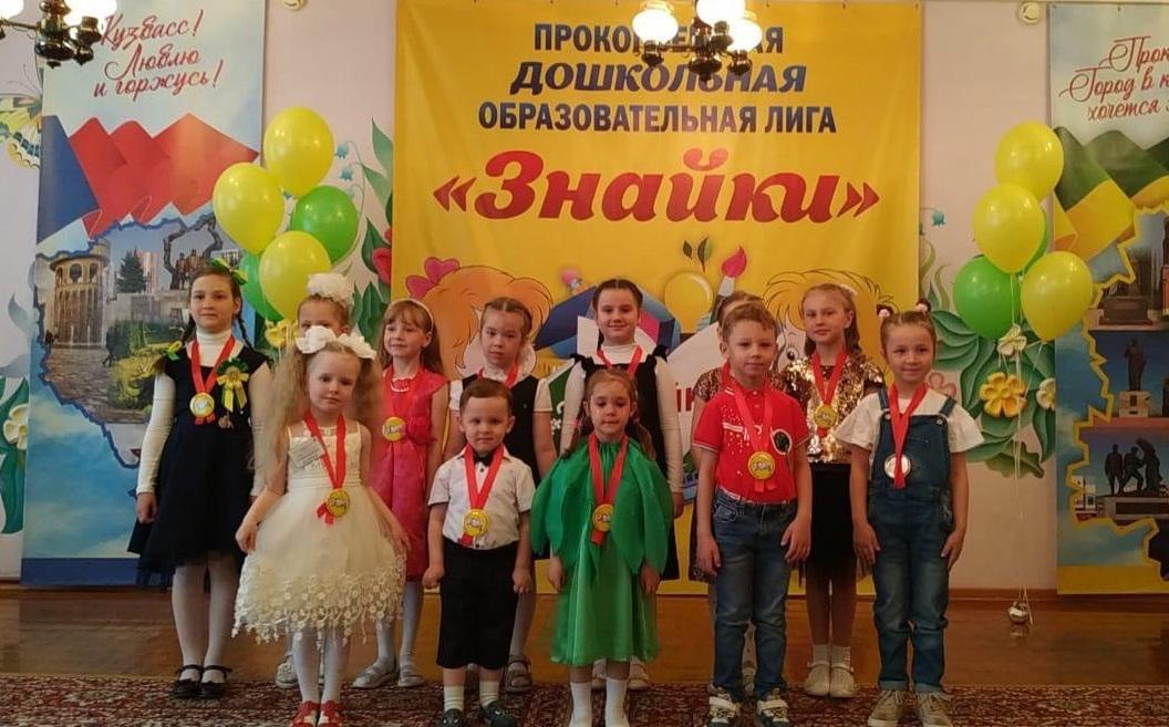 В Кузбассе прошла научно-практическая конференция дошкольников в рамках Года науки и технологий